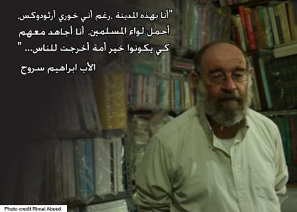 father_ibrahim_3