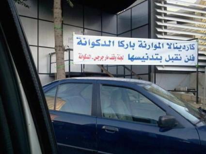 homophobic-banner-dekawneh