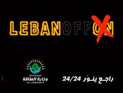 Electricity problems to be resolved soon in Lebanon?   Blog Baladi