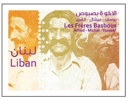 basbous-brothers-stamp