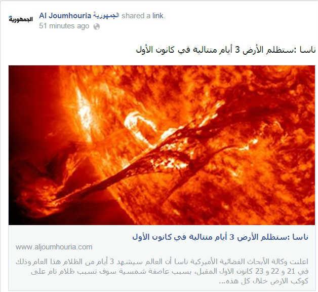 Al jomhouria