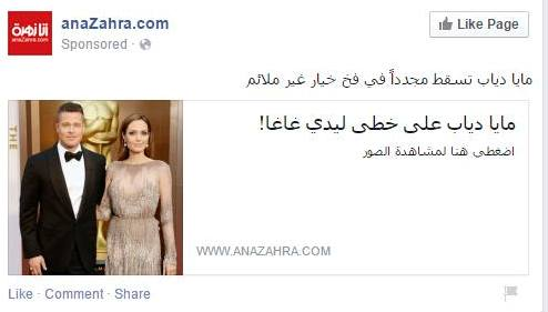 anaZahra com Can't Distinguish Between Maya Diab and Angelina Jolie