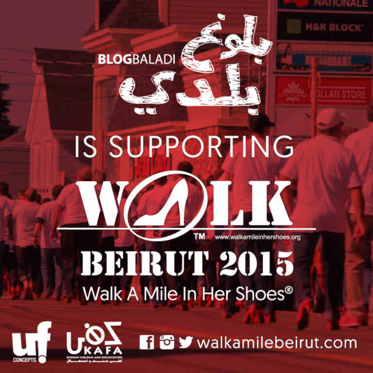 20150407-WAMIHS-Beirut-Insta-FB-Photo-BlogBaladi