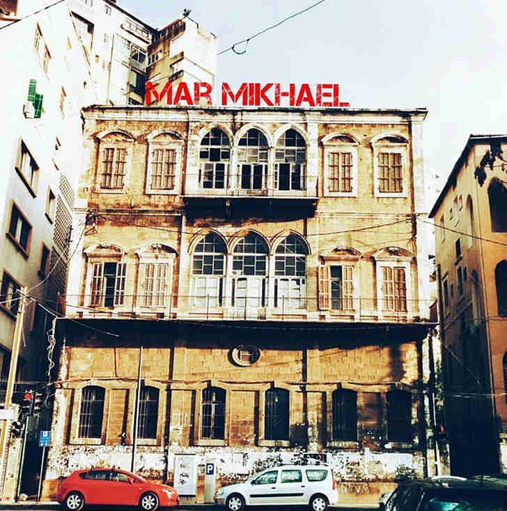 mar Mikhael