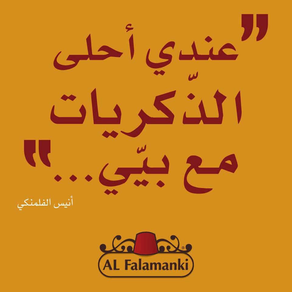 Falamanki