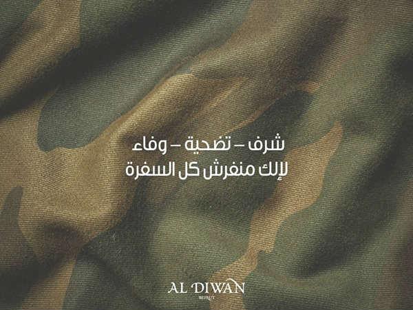 Al Diwan Beirut