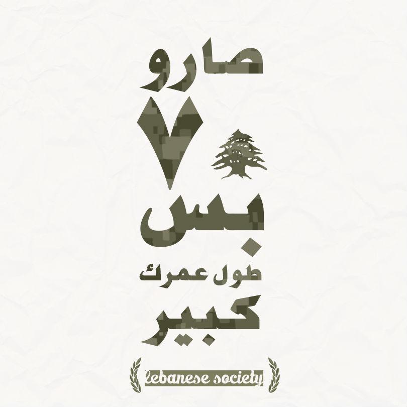 Lebanese society