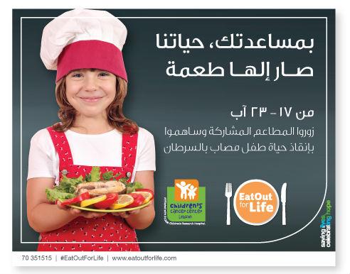 cccl eat ou