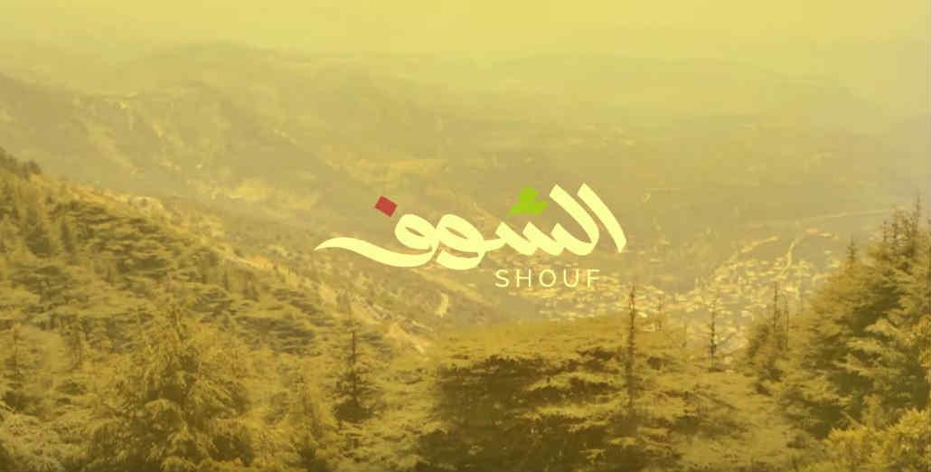 shouf2
