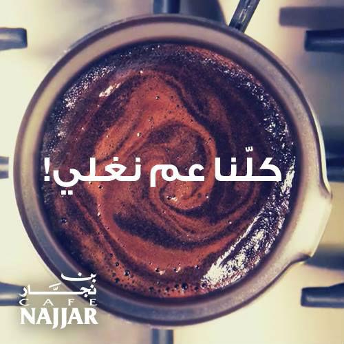 najjar1