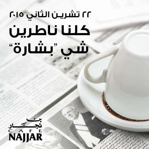 cafe-najjar-independence