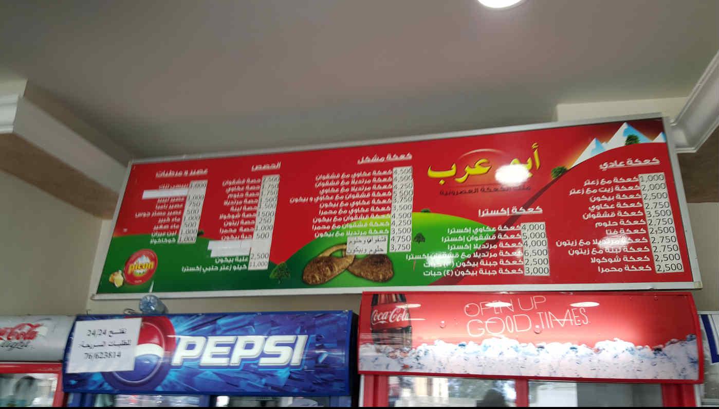 abou arab
