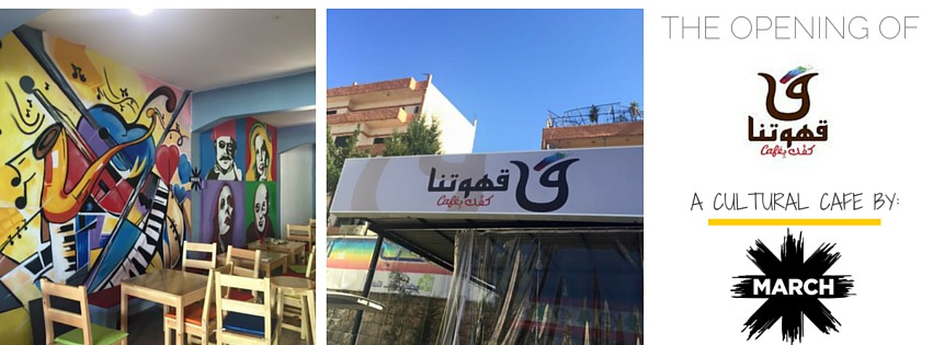 Caféقهوتنا كفك ب (1)