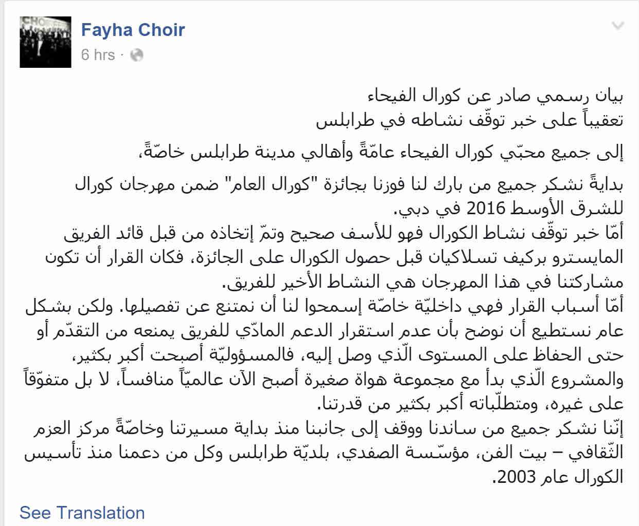 Fayha