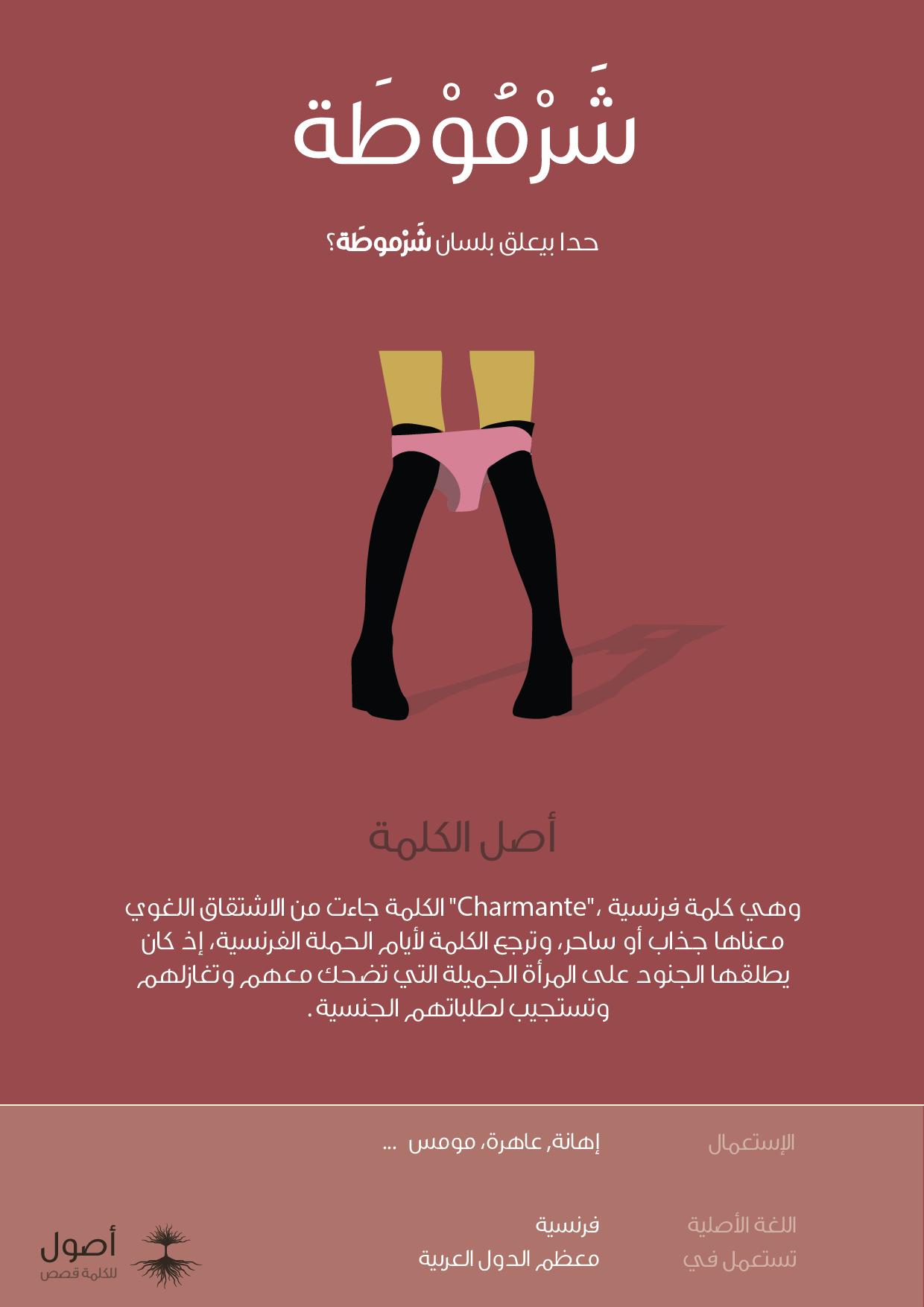 Sharmouta
