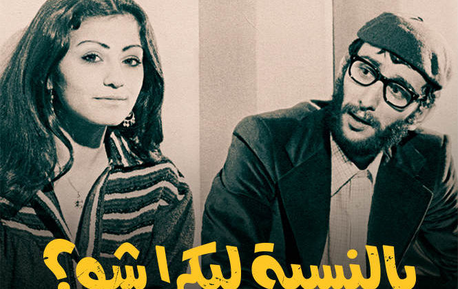 "Ziad Rahbani's ""Bennesbeh Labokra Chou?"" Showing in Montreal on November 3 & 4"