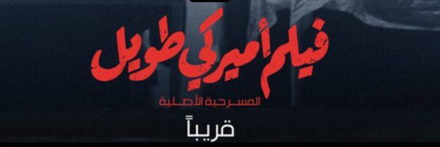 Ziad Rahbani's Film Ameriki Tawil Coming To Theaters in Mid-October