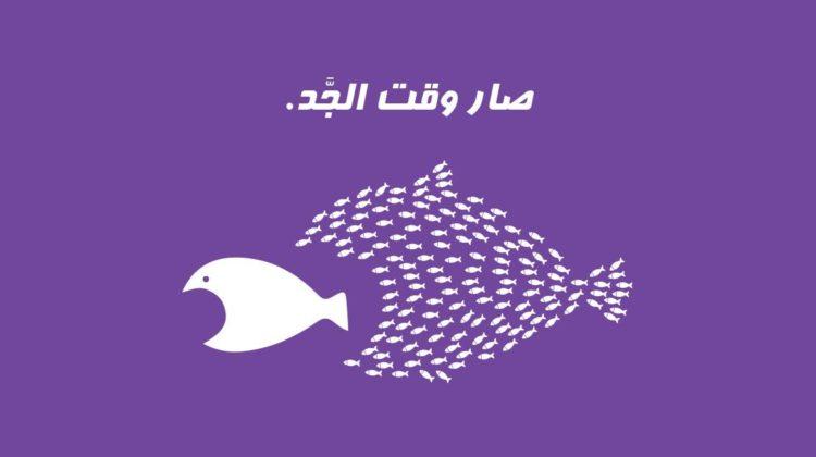 A New Political Movement in #Lebanon?