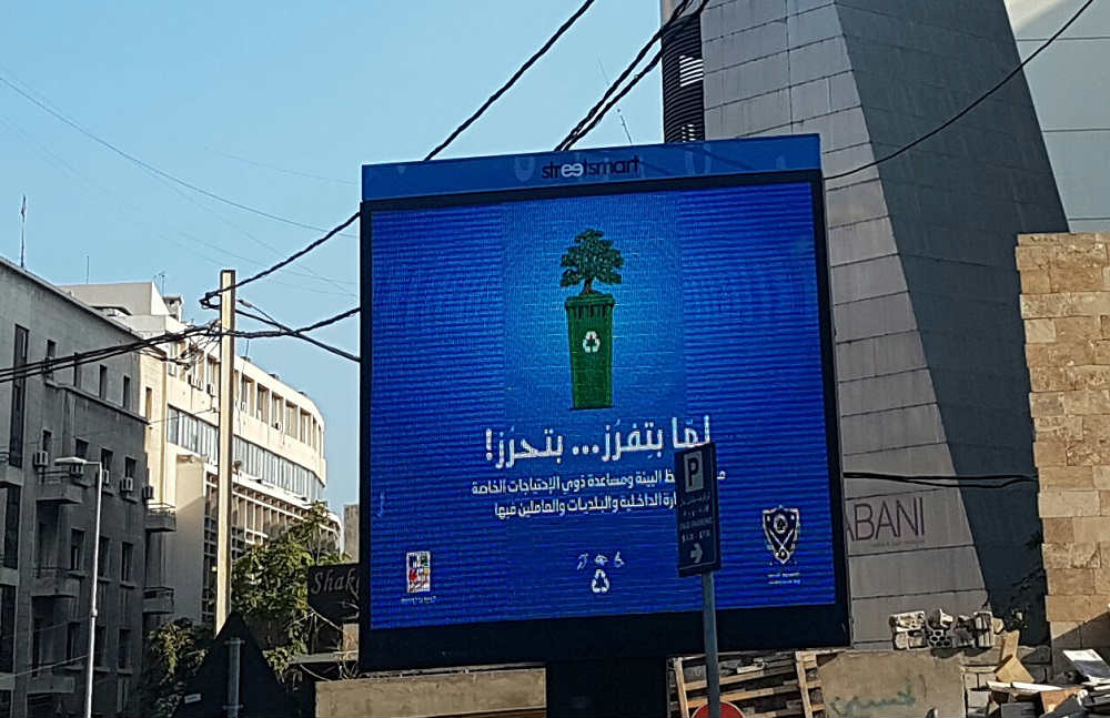 Ministry of Interior is promoting recycling on billboards only.