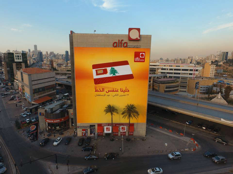 Alfa Telecom: Khallik 3ala Nafs el Khat
