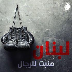 Lebanese wushu kung-fu federation