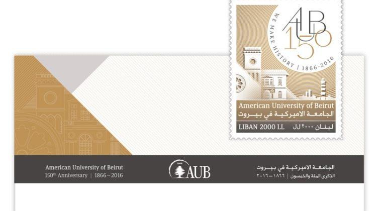 A Commemorative Stamp to mark AUB's 150th Anniversary
