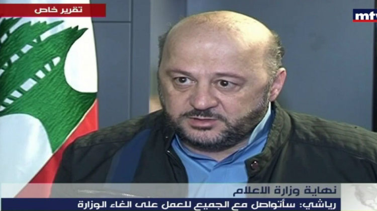 Minister Melhem Riachi Wants to Dissolve The Lebanese Ministry of Information