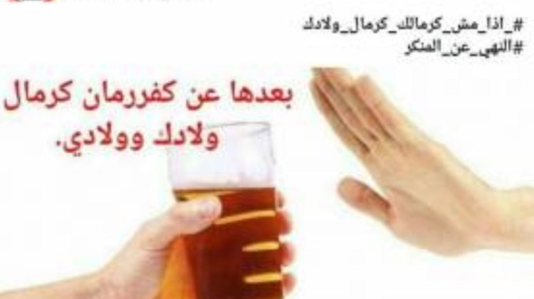Kfarman Municipality Trying To Use a 100 Year-Old Law To Ban Alcohol