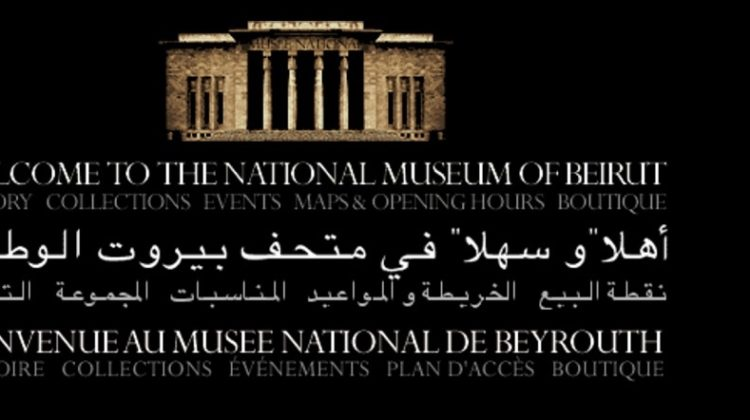 Why Is BeirutNationalMuseum.com Sponsored by An Egyptian Company?