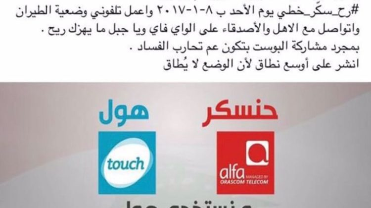 Someone Wants You to Boycott Alfa & Touch on Jan 8th