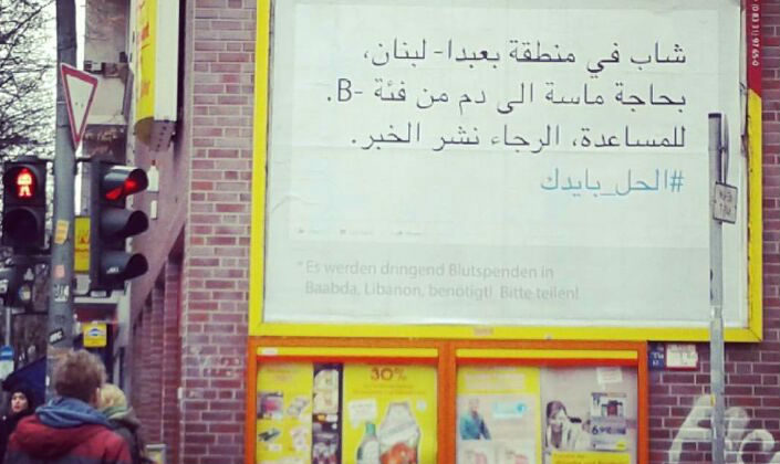 Arabic Posters in Paris, New York & Berlin Asking People to Donate Blood in #Lebanon