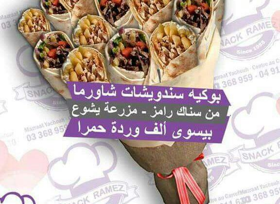Get Your Loved One A Shawarma Bouquet This Valentine
