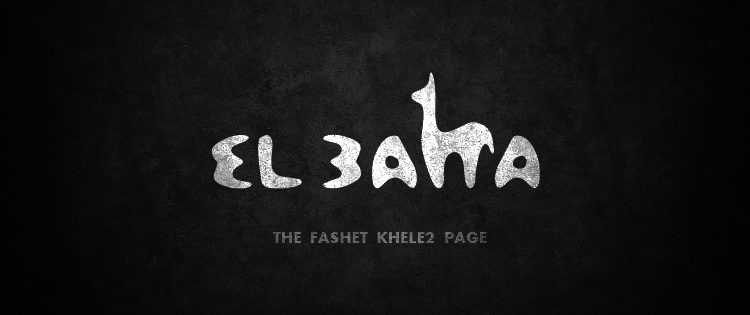 "My Five Favorite ""El 3ama"" Commentaries"