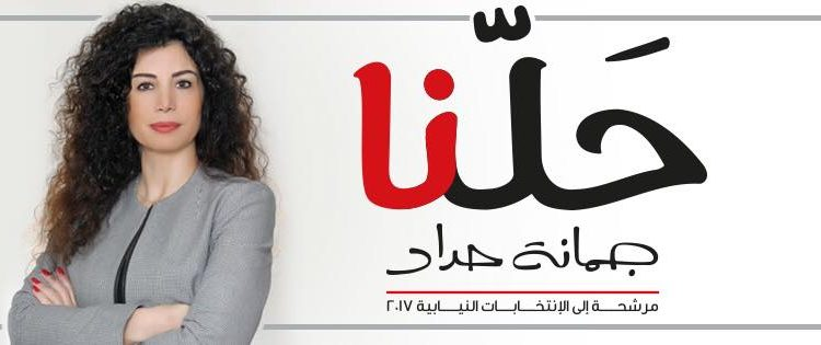 Joumana Haddad is Running in the 2017 Elections