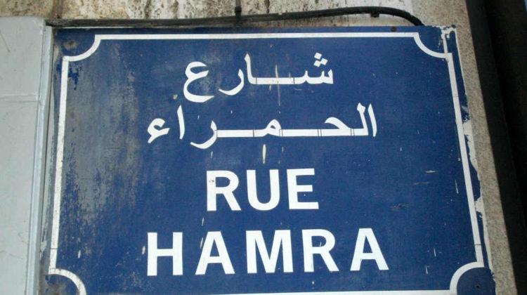 Expect a Hellish Traffic in Hamra till mid-April