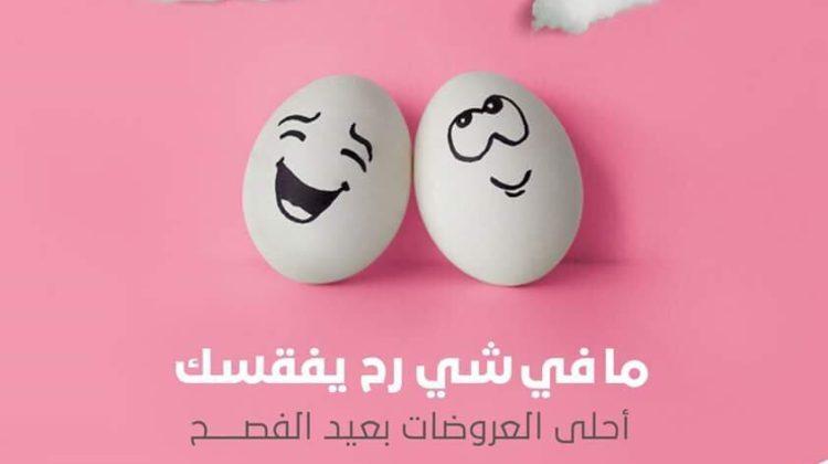 Easter Ads – Lebanon [2017]