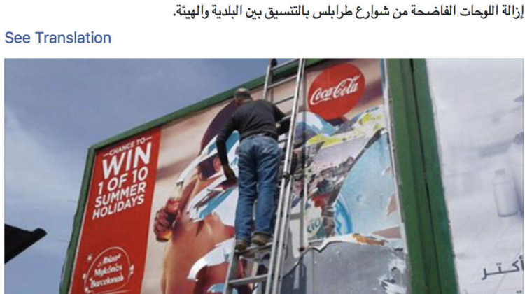 "Coca-Cola ""Indecent"" Billboards Removed in Tripoli"