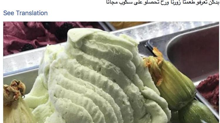 Bouza 3a Koussa?