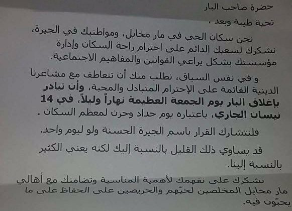 """Mar Mikhael Flyers """"Politely"""" Asking Pubs to Close Down on Good Friday"""