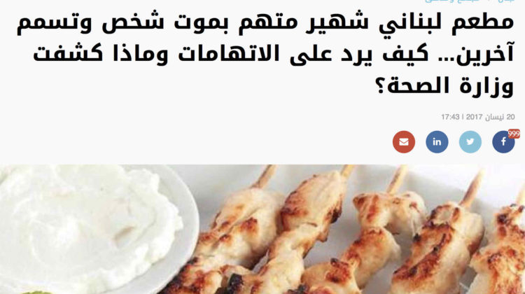 An Idiotic Response to The Zouk Mosbeh Food Poisoning Incident