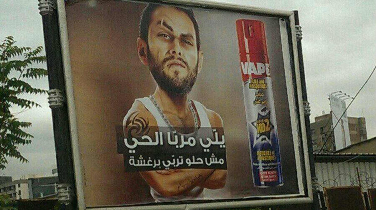 VAPE's Latest Ads