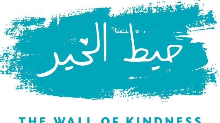 Lebanon's Wall of Kindness: Offering Help to Homeless & Needy People