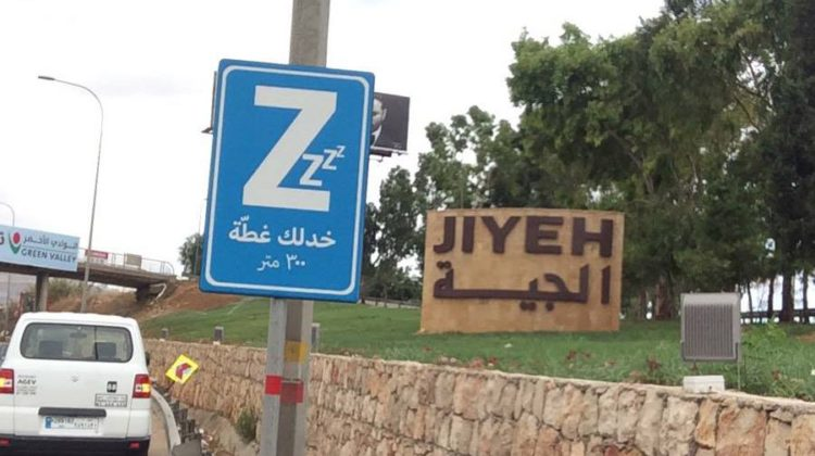 """""""Take a Nap"""" Traffic Sign Spotted in Jieh"""