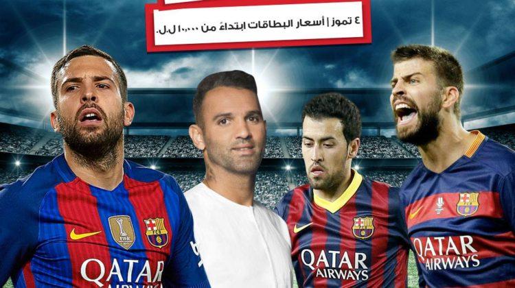 Barcelona Stars in Beirut for Roda Antar's Farewell Game