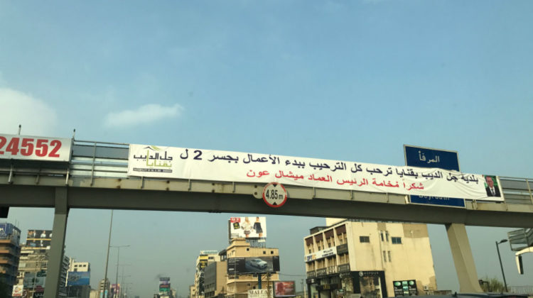 What's the Deal with the Jal el Dib Bridge?