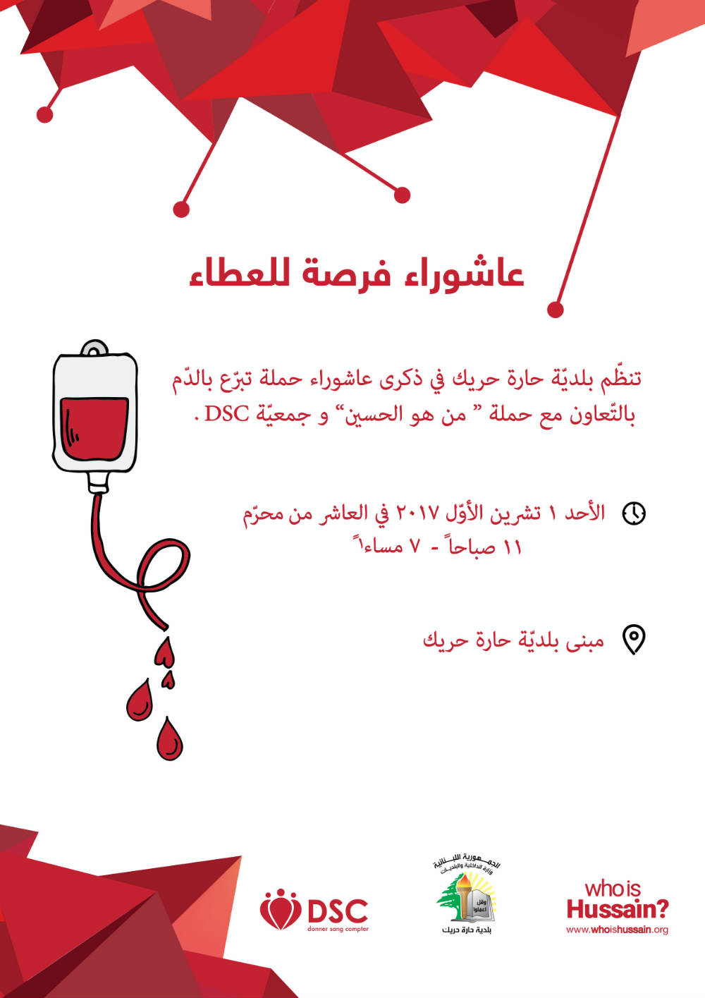 Ashoura blood donation campaign by who is hussain blog baladi in addition to the blood donation campaign who is hussain as part of their 10 days of kindness campaign distributed winter clothes and hot home made altavistaventures Choice Image