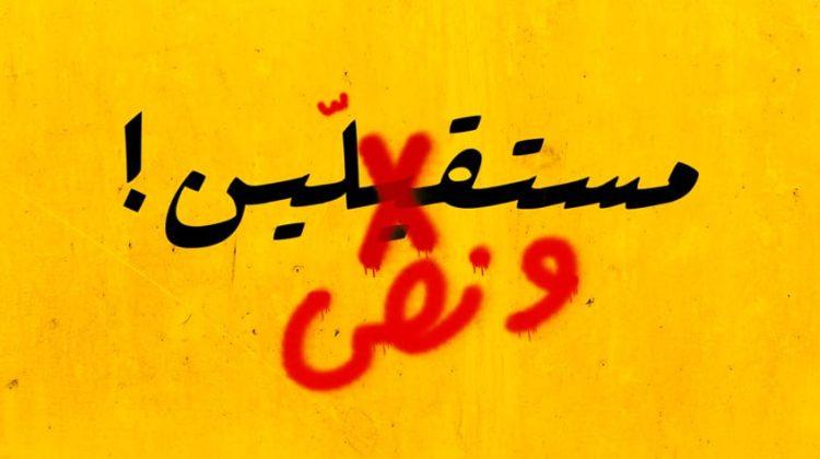 lebanon s 74th independence day blog baladi