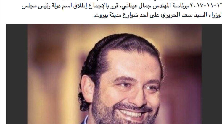 Beirut Street Named after PM Saad Hariri