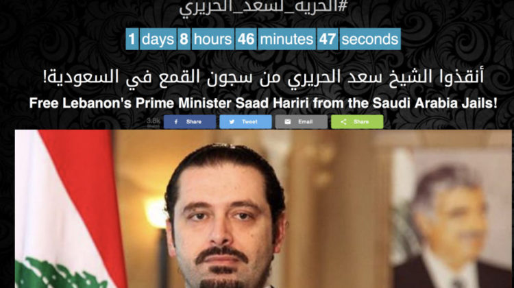 There's Already a FreeSaadHariri.com Page