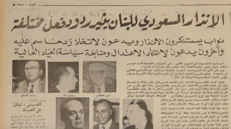 A Saudi Warning to Lebanon from 1967